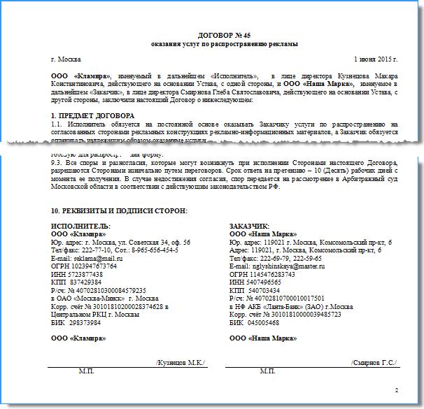 договор на размещение рекламы на сайте